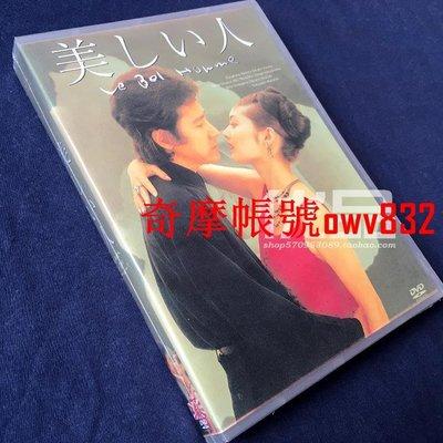 外貿影音 日劇《美人》田村正和 /常盤貴子 5碟DVD盒裝