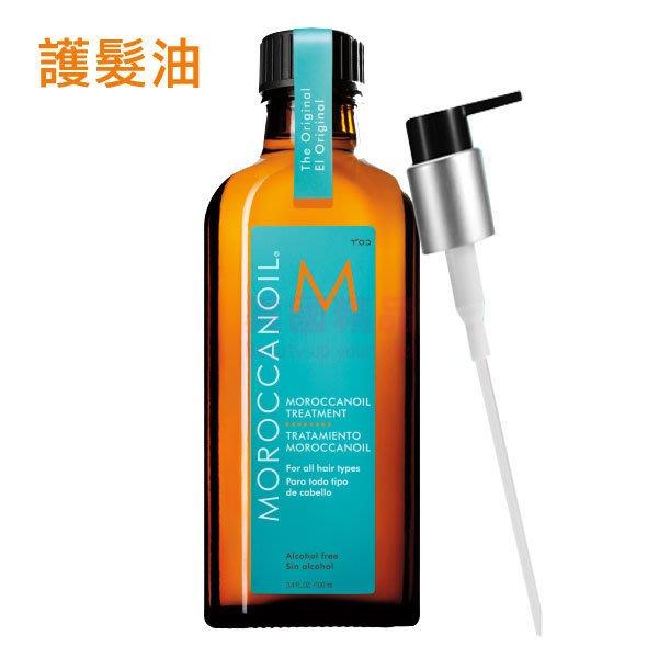 摩洛哥優油 MOROCCANOIL 護髮油 100ml【特價】§異國精品§  【免運】