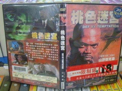 【出租正版二手DVD】【恐怖懸疑~桃色迷宮 DEF by Temptation】