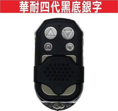遙控器達人華耐四代黑底銀字 鐵捲門馬達 滾碼發射器 快速捲門 電動門遙控器 各式遙控器維修 鐵捲門遙控器 拷貝