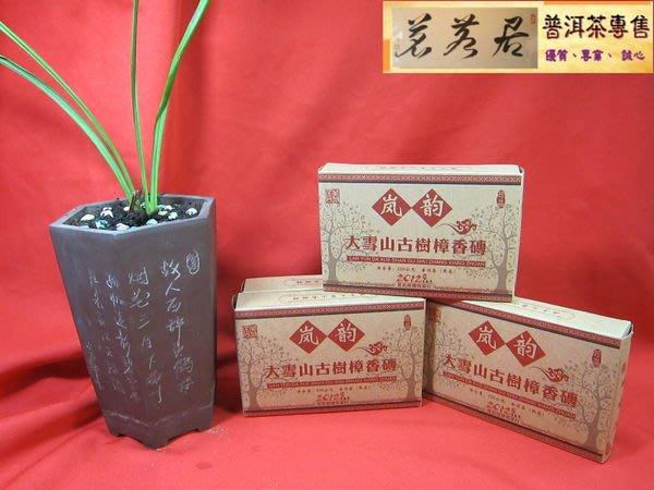 {茗若居普洱茶} 2012年【嵐韵】大雪山古樹樟香熟磚(250公克)
