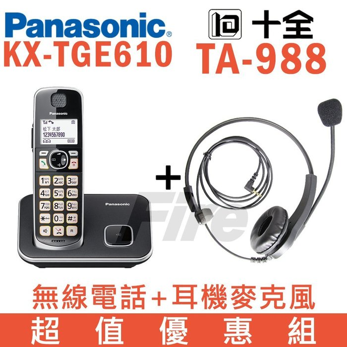 【超值組合】Panasonic 國際牌  數位無線電話 KX-TGE610 + 十全 TA-988 耳機麥克風