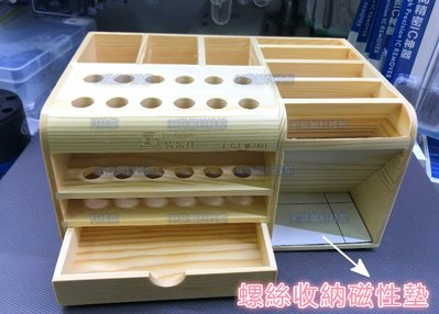 含稅 特爾佳多功能維修收納盒 手機維修桌面收納架 螺絲刀收納盒 手工具零件盒 木製收納盒@3C當舖@#KJ474