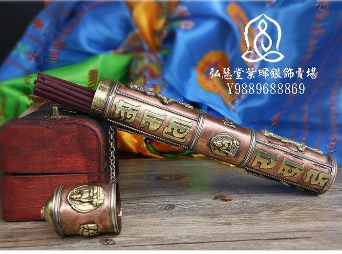 【弘慧堂】香道用具尼泊爾手工檀香線香放香筒純銅雕六字真言裝香的儲香盒