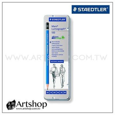 【Artshop美術用品】德國 STAEDTLER 施德樓 100 頂級藍桿繪圖素描鉛筆 (6支入)