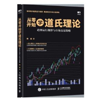 2【證券 股票】從零開始學道氏理論 趨勢運行規律與市場交易策略(股票入門基礎知識 全書以道氏理論為切入點 結合趨勢線 均