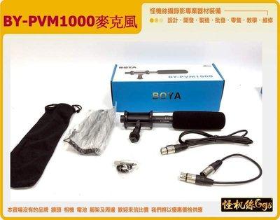 BY-PVM1000 麥克風 mic 指向性麥 超心型 指向性 採訪 收音 1000 麥 相機 boya 23-37-7