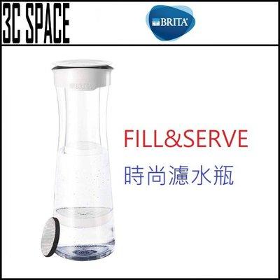 [3C SPACE] BRITA FILL&SERVE 時尚濾水瓶