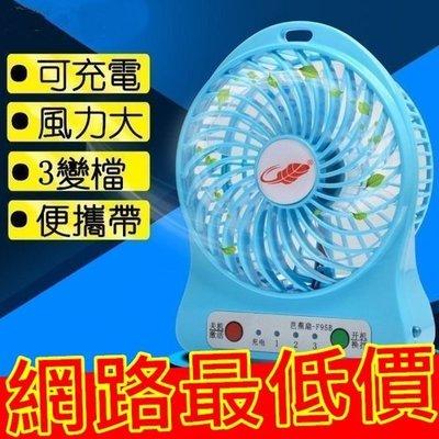 降溫神器 USB 電風扇 充電 迷你 辦公室 風扇 超靜音 風扇 小電扇 冷氣 冰涼巾 涼感衣 禮物團購.【RS350】
