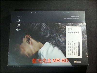 [DVD] - 一念無明 Mad World DVD + 電影原聲大碟 雙碟特別版