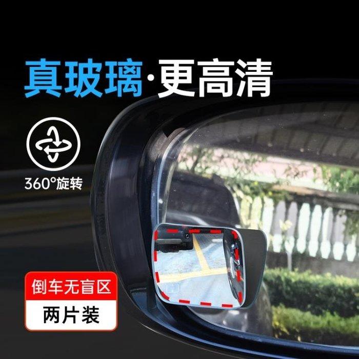 汽車廣角鏡 小圓鏡后視鏡汽車用倒車神器盲點輔助鏡反光鏡廣角大視野防水可調CXZJ