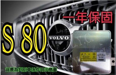新-VOLVO 富豪 HID 大燈穩壓器 大燈安定器 S80