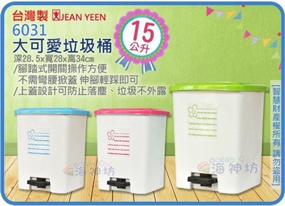 =海神坊=台灣製 6031 大可愛垃圾桶 方形紙林 腳踏式資源回收桶 掀蓋式環保桶 附蓋 15L 24入3250元免運
