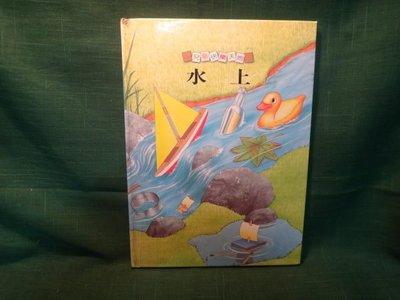 【愛悅二手書坊 05-19】 水上 光復書局