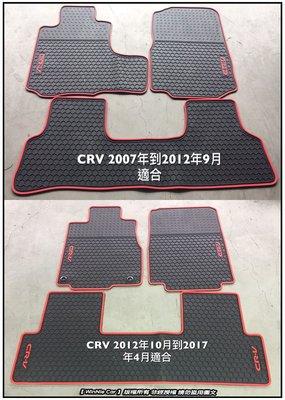 本田HONDA CRV 3代/4代/5代 汽車防水橡膠腳踏墊 SGS無毒檢驗合格 防水天然環保橡膠材質
