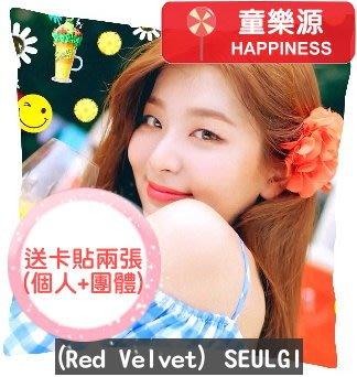 【童樂源】SEULGI Red Velvet 特製精美抱枕 多種圖案款式 包含枕套枕芯 雙面可不同圖 卡貼 小卡 周邊