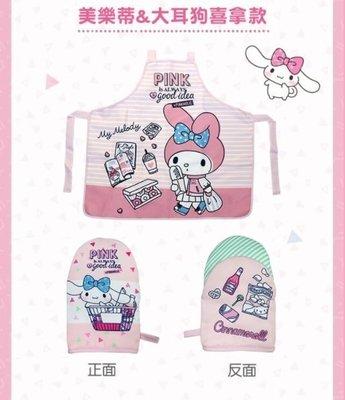 7-11粉紅集點送 限量商品(圍裙+隔熱手套組 -美樂蒂&大耳狗喜拿 款) 全新 現貨