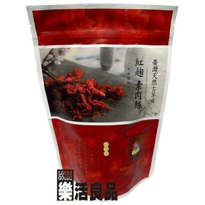 ※樂活良品※ 台灣綠源寶台灣天然古早味紅麴素肉絲(200g)/另有量販團購組合優惠