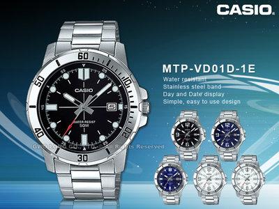 CASIO 卡西歐 手錶專賣店 國隆 MTP-VD01D-1E 指針男錶 不鏽鋼錶帶 黑色錶面 MTP-VD01D