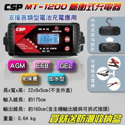 【電池達人】贈送收納盒 脈衝式 電池充電機 電瓶充電器 MT-1200 液晶螢幕 檢測機能 雙電壓 機車 汽車 12V