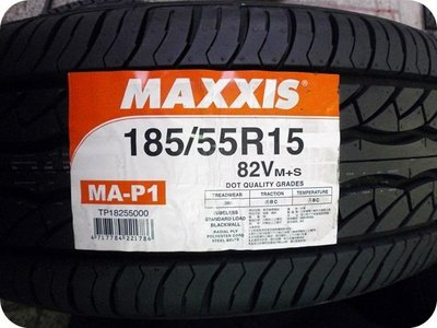 ***天下第一輪***MAXXIS 瑪吉斯 MAP1 185/55/15 完工價1900
