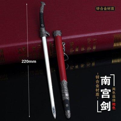 莽荒紀 南宮劍(槍色) 22CM
