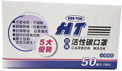 【DSH雙股 】~《居家好物》HT四層活性碳口罩(單片包裝*50片/盒) 2盒/組 ※台灣製造※(非醫療級)