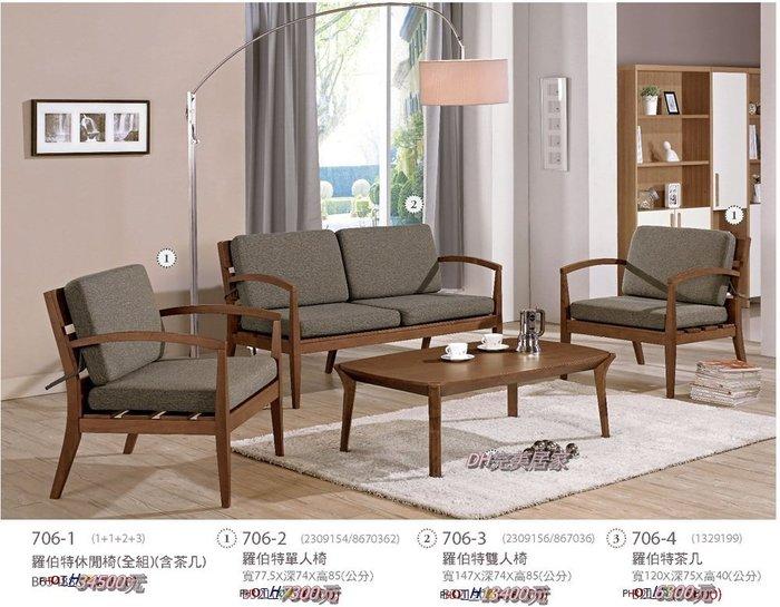 【DH】商品貨號G706-1稱《羅伯斯》休閒木製沙發椅1.1.2含大茶几。可拆賣。簡約主雅緻精品。主要地區免運費