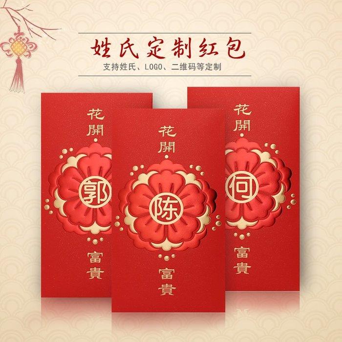 【berry_lin107營業中】2020抖音同款百家姓氏紅包定制印名字結婚慶利是封立體香港中國風