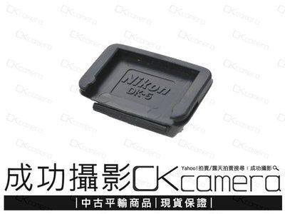成功攝影 Nikon DK-5 中古二手 原廠 目鏡蓋 接目蓋 觀景窗蓋 現貨 DK5 D90 D5200 D600 D90 D3200 D3100