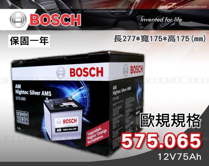 全動力-BOSCH 博世 歐規電池 免加水電池 575.065 (12V75Ah) 直購價 轎車 福斯 福特 AUDI