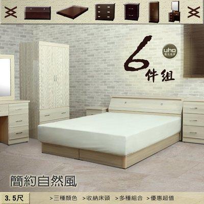 床組【UHO】自然風3.5尺單人六件組 (床頭箱+床底+二抽床邊櫃+化妝台+衣櫃+三斗櫃)免運