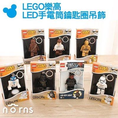 Norns 【LEGO樂高 LED手電筒鑰匙圈吊飾】STAR WARS 星際大戰系列  黑武士 R2D2 白兵 原力覺醒