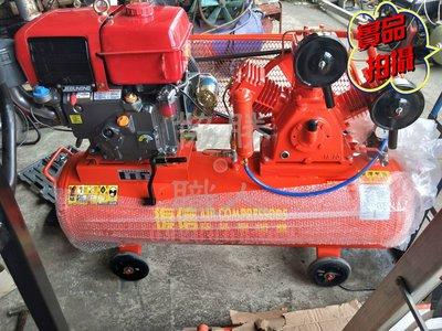 含稅⦿協勝職人⦿ 高壓型 柴油空壓機  3HP 105L 引擎6HP 不用電 半自動