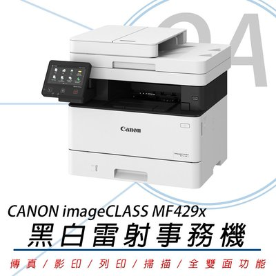 【OA小舖】含稅免運 Canon imageCLASS MF429x 黑白雷射傳真事務機 另售MF-735CX