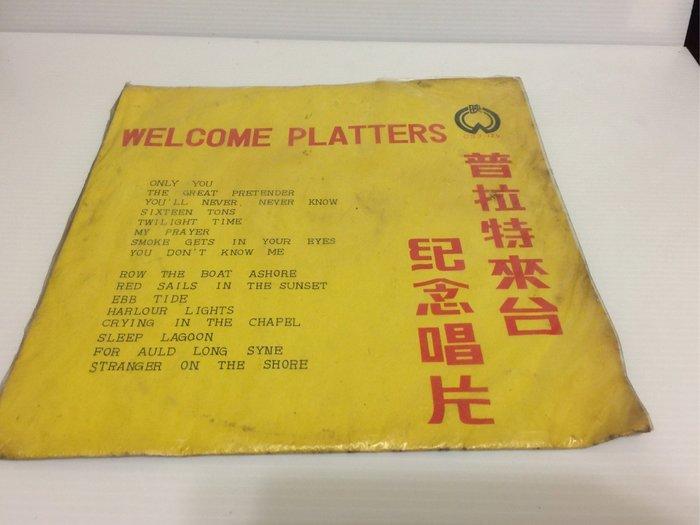 【阿輝の古物】黑膠 LP_普拉特來台 紀念唱片 Welcome Platters