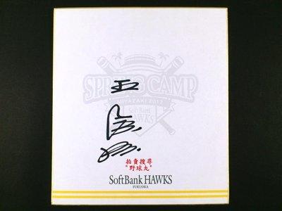 【野球丸】日本職棒 王貞治 親筆簽名板 檢:中華職棒 MLB 讀賣巨人 軟體銀行鷹
