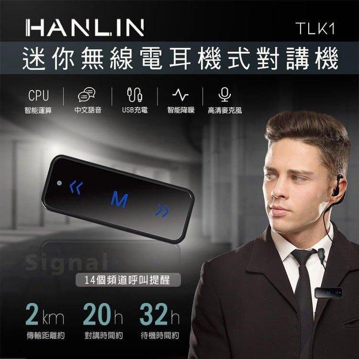 HANLIN-TLK1 迷你無線電耳機式對講機