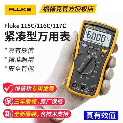 萬用表FLUKE福祿克115c/117c/175c/179c高精度87v數字萬用表F287c/289c