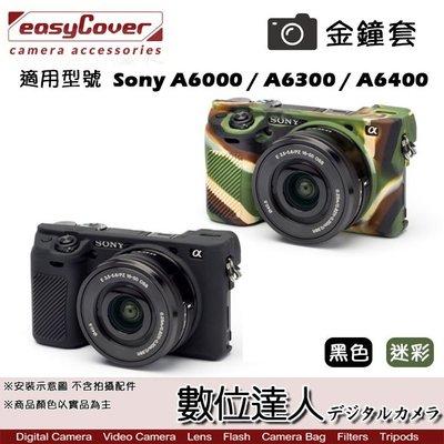 【數位達人】easyCover 金鐘套 適用 Sony A6000 A6300 A6400 機身 / 矽膠 黑色 迷彩