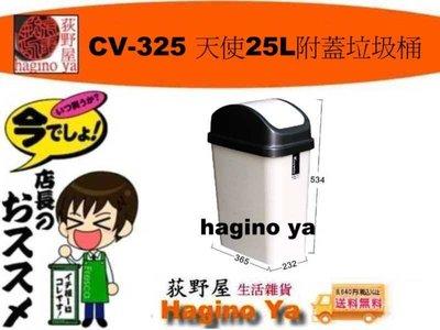 荻野屋 CV-325 天使25L附蓋垃圾桶   置物箱 塑膠桶 收納桶 4入 CV325 聯府 直購價