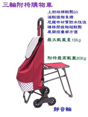 三輪爬梯附椅購物車-慧姐工坊