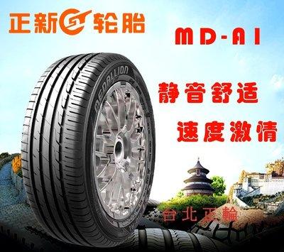 正新 CST MDA1 205/55/16特價2000 NH100 MA307 EP150 MA501 CP1 R1