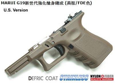 JHS(金和勝 槍店)警星 MARUI G19新世代強化槍身總成 (美版/FDE色) GLK-188(U)FDE