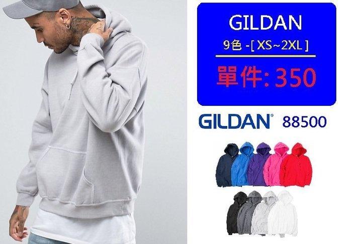【HOMIEZ】吉爾登 GILDAN 88500 美國 帽 T 刷毛 鋪棉 素面 連帽T 長袖【88500】