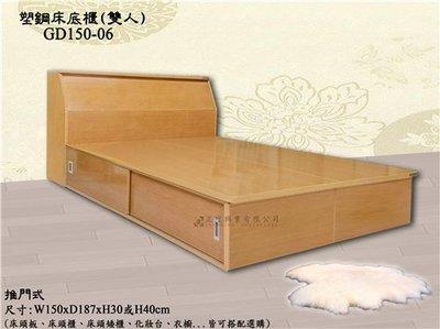 【正陞/南亞塑鋼家具】雙人塑鋼床底櫃(GD150-06-30H)推門式_收納空間大/防水防霉防蟲/床架/床組/床箱/掀床