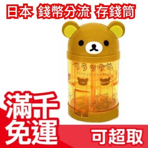 【拉拉熊1】日本 錢幣分流存錢筒 存錢桶 儲金箱 學生理財教育 聖誕節 新年生日交換禮物 硬幣分類收納❤JP Plus+