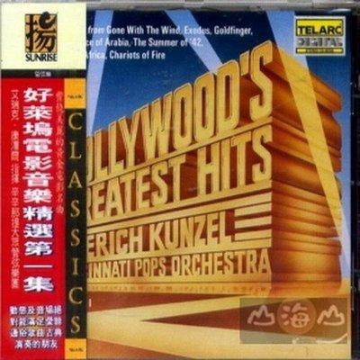 好萊塢電影音樂精選第1集 Hollywood's Greatest Hits,Vol. 1/康澤爾 ---CD80168