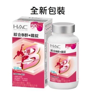 永信HAC綜合B群+鐵錠  牛磺酸Plus配方 永信HAC綜合維他命B群+鐵錠 (90錠/瓶) 牛磺酸Plus配方