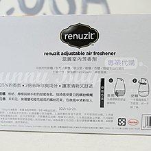 【Sunny Buy】◎現貨◎ 台灣好市多 COSTCO 蕊麗 renuzit 果凍狀室內空氣芳香劑 198g